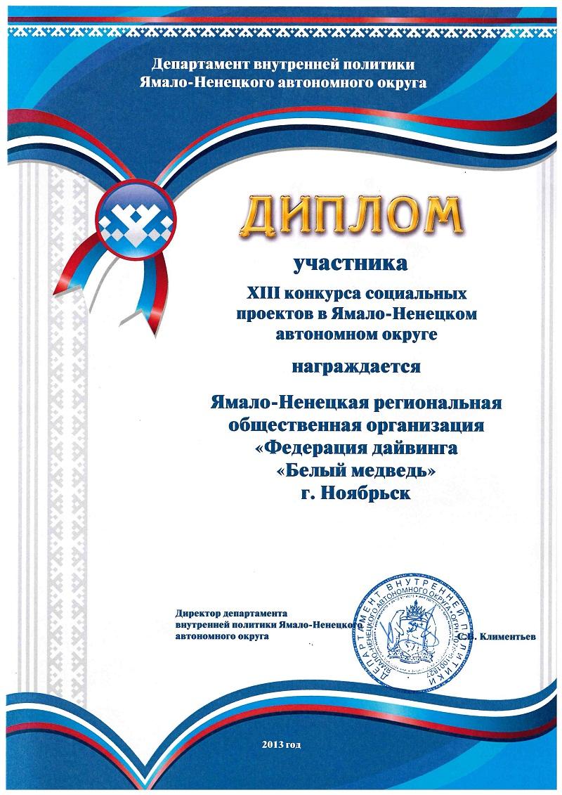 Диплом 2013 для сайта
